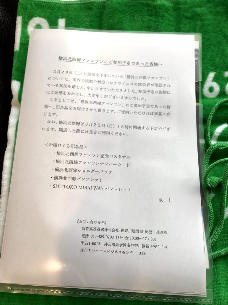 横浜 北西 線 イベント