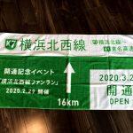 横浜北西線ファンランイベントが中止になったので記念品が届きました