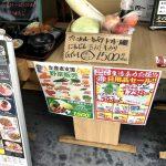 目利きの銀次で野菜や日用品、破格の海鮮丼が売られていました