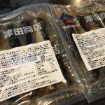 食べて応援!在庫過多になった学校給食業者さんを支援するサイトから魚が届きました